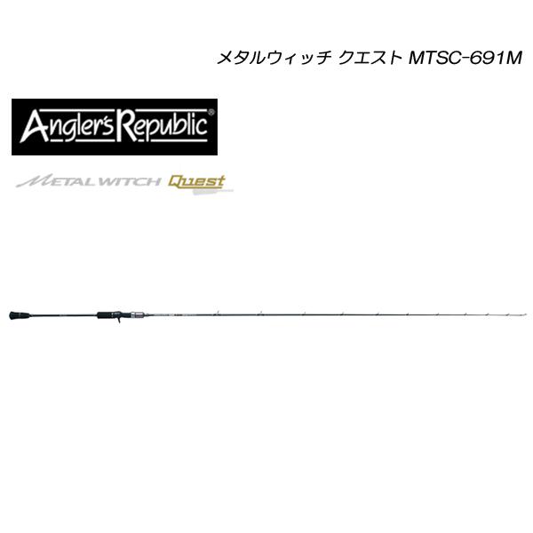 アングラーズリパブリック パームスエルア メタルウィッチ クエスト MTSC-691M METAL WITCH Quest  【大型商品】