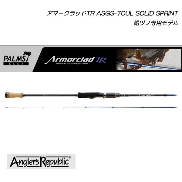 アングラーズリパブリック パームスエルア アマークラッドTR ASGS-70UL SOLID SPRINT 鉛ヅノ専用モデル 【大型商品】