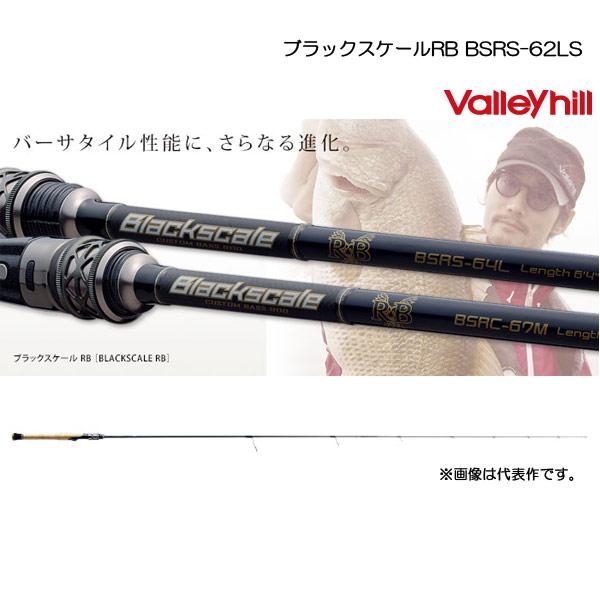 バレーヒル ブラックスケールRB BSRS-62LS Valleyhill BLACKSCALE 【大型商品】