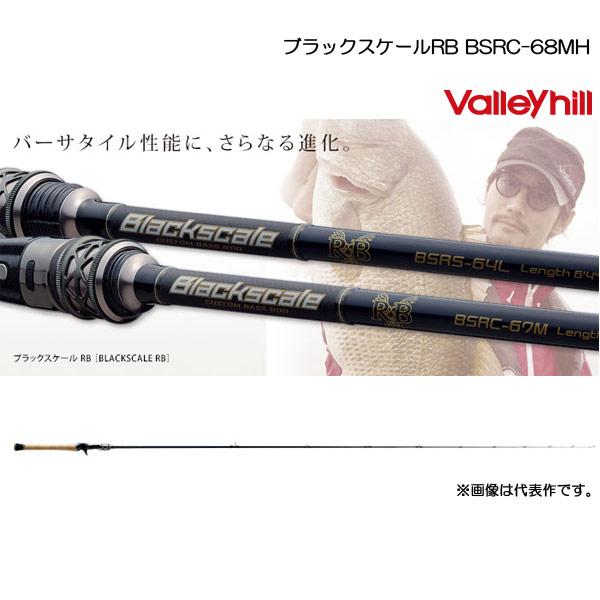 バレーヒル ブラックスケールRB BSRC-68MH Valleyhill BLACKSCALE 【大型商品】
