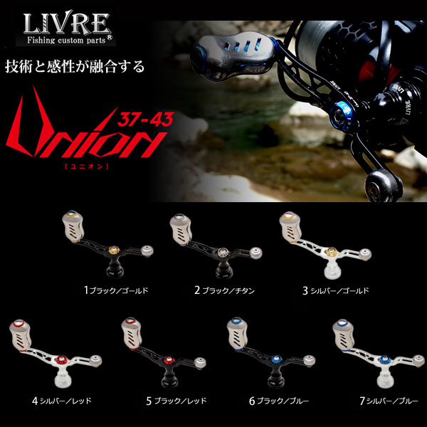 メガテック リブレ ユニオン 37-43 ダイワ用 LIVRE UNION 【お取り寄せ商品】【送料無料】