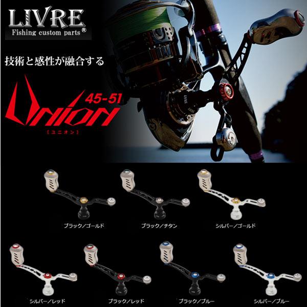 メガテック リブレ ユニオン 45-51 シマノS1用 LIVRE UNION 【お取り寄せ商品】【送料無料】
