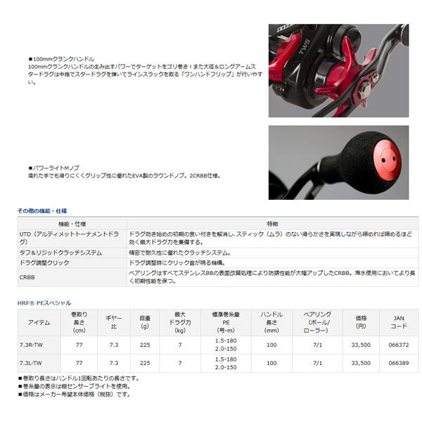 大和16HRF PE特別7.3R-TW DAIWA