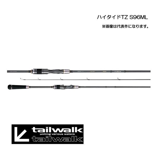 テイルウォーク ハイタイドTZ S96ML tailwalk HI-TIDE TZ 【大型商品】