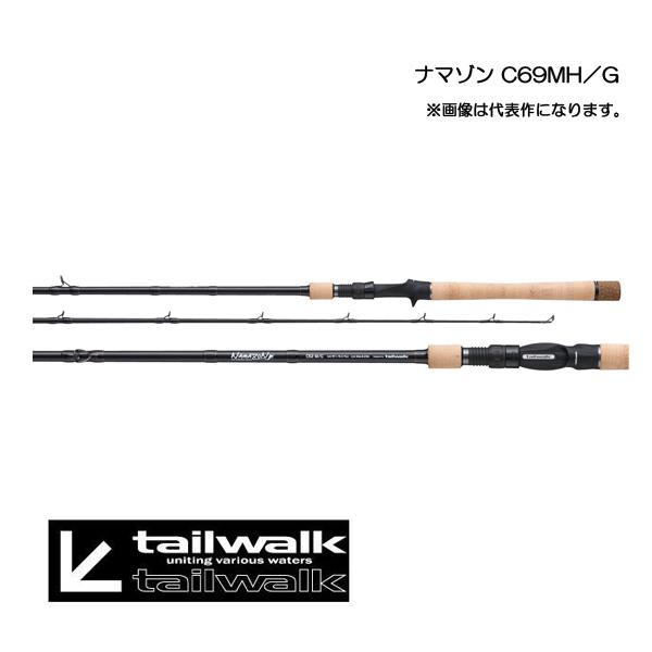 テイルウォーク ナマゾン C69MH/G tailwalk NAMAZON 【大型商品】