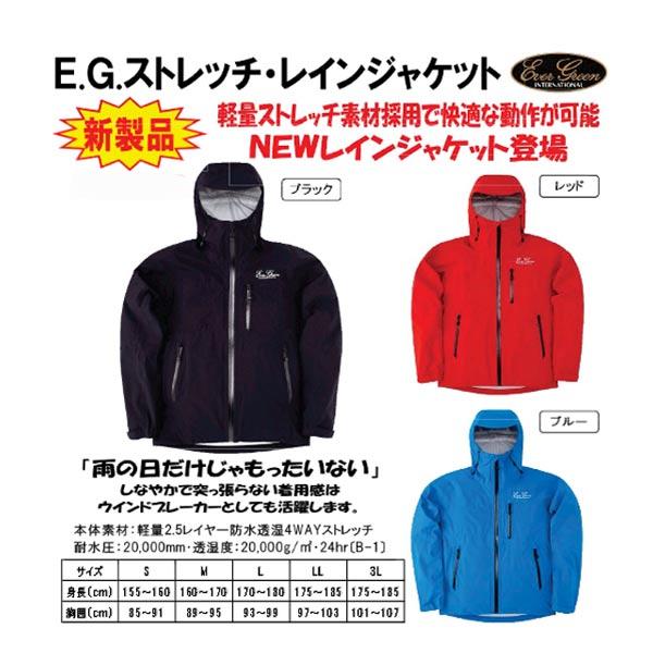 エバーグリーン EG ストレッチ レインジャケット EVERGREEN 【送料無料!】