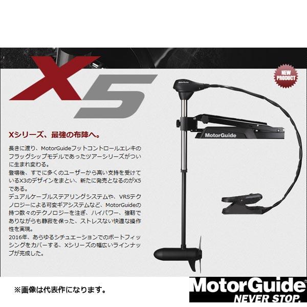 """モーターガイド X5シリーズ X5-80V-36"""" Motor Guide 【送料 3240円】"""