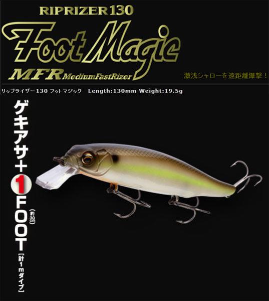 伊翻录瑞柘 130 英尺魔幻 3D 现实主义 IMAKATSU