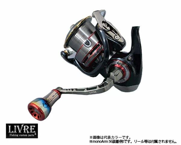 メガテック リブレ モノアーム 56 シマノS3用 LIVRE 【お取り寄せ商品】【送料無料!】