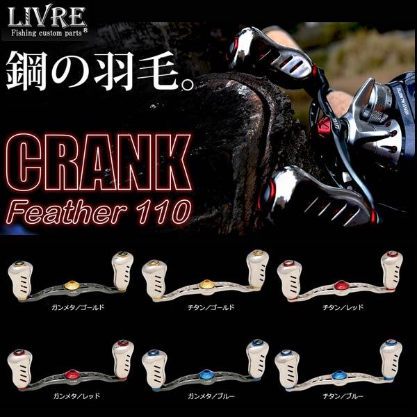 メガテック リブレ クランクフェザー110 黒鯛工房(ドラグ付)用 LIVRE CRANK FEATHER