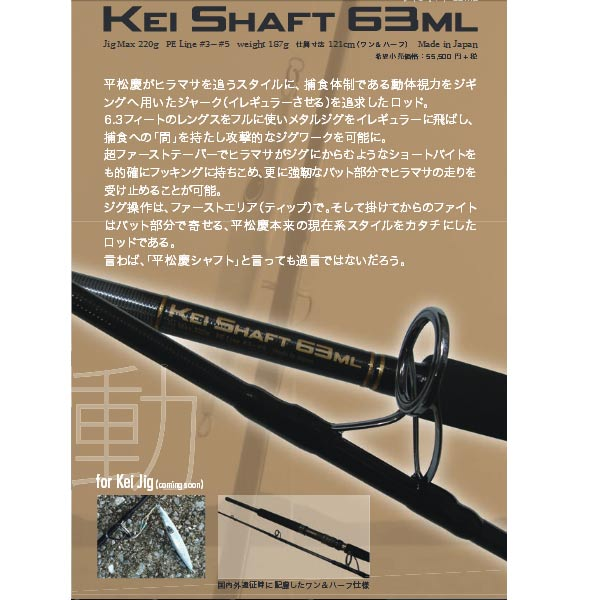 ケイフラット ケイシャフト63ML K-FLAT kei Shaft 【大型商品】