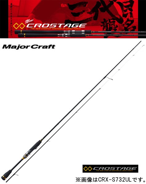 Major craft cross Taj CRX-S702UL rockfish series solid top model MajorCraft CROSTAGE