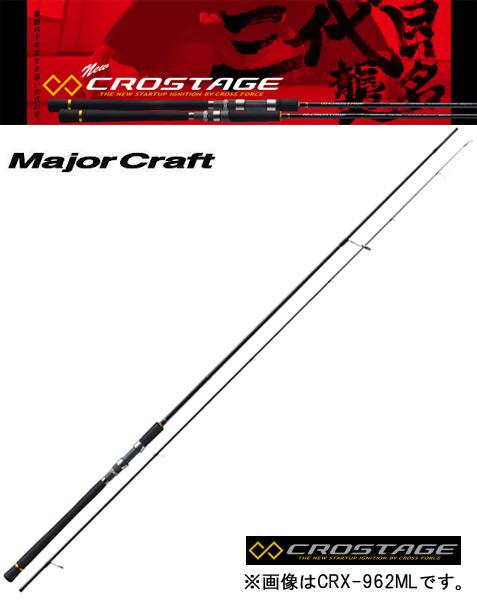 メジャークラフト クロステージ CRX-862L シーバスシリーズ MajorCraft CROSTAGE 【メール便NG】【お取り寄せ商品】【大型商品】