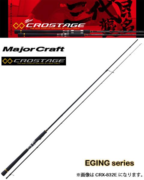 メジャークラフト クロステージ CRX-862EL エギングシリーズ MajorCraft CROSTAGE 【メール便NG】【お取り寄せ商品】【大型商品】
