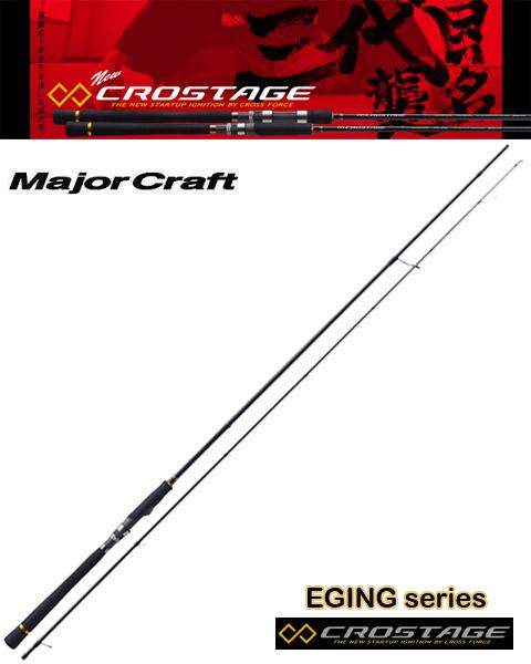 メジャークラフト クロステージ CRX-832E エギングシリーズ MajorCraft CROSTAGE 【メール便NG】【お取り寄せ商品】【大型商品】