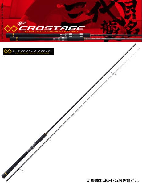 メジャークラフト クロステージ CRX-T802ML黒鯛 MajorCraft CROSTAGE 【お取り寄せ商品】【大型商品】