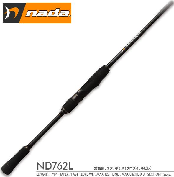 メガバス ナダ ND762L Megabass nada 【お取り寄せ商品】【大型商品】