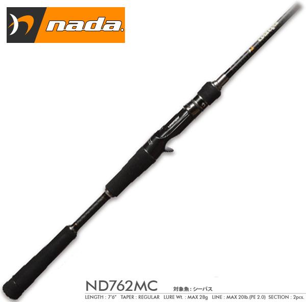 メガバス ナダ ND762MC Megabass nada 【お取り寄せ商品】【大型商品】