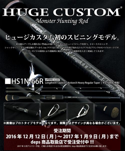 デプス ヒュージカスタム HS1N-66R スピニングモデル deps HUGE CUSTOM 【大型商品】