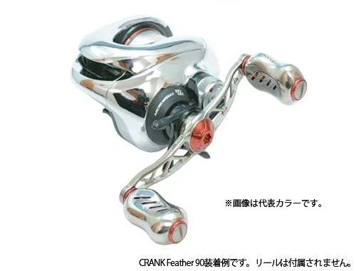 メガテック リブレ クランクフェザー 90 シマノ用  LIVRE【お取り寄せ商品】 【送料無料!】