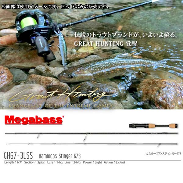 メガバス GH67-3LSS グレートハンティング GH67-3LSS HUNTING 3ピース Megabass GREAT HUNTING Kamloops GREAT Stinger 673, マイナビストア:e9055ed5 --- officewill.xsrv.jp