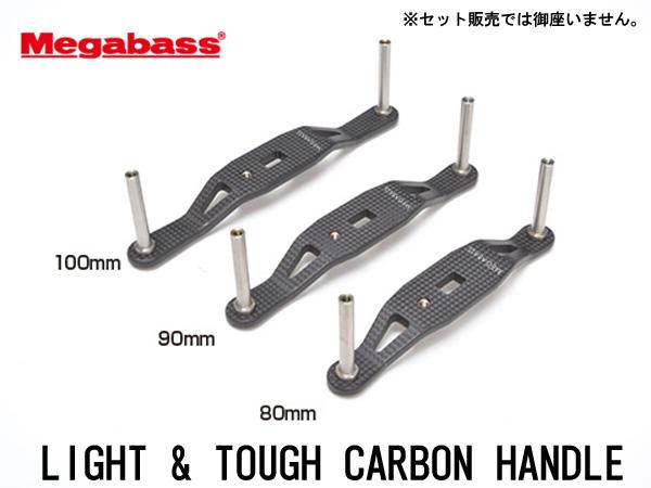 メガバス ライト&タフカーボンハンドル 80mm Megabass LIGHT & TOUGH CARBON HANDLE 【メール便NG】【お取り寄せ商品】