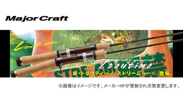 メジャークラフト トラウティーノ TTS-722L MajorCraft Troutino Stream SPINNING 【大型商品】【取り寄せ商品】
