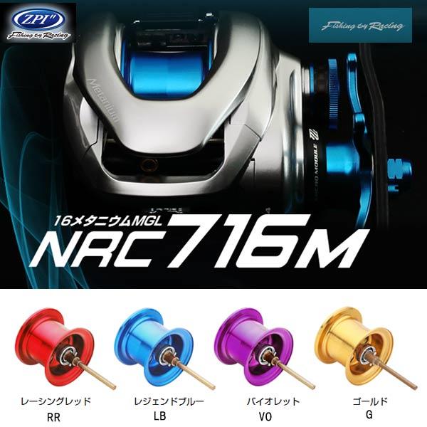 オフィスZPI シマノ 16メタニウムMGL スプール NRC716M Metanium 【送料無料!】