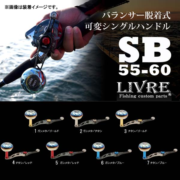 メガテック リブレ SB 55-60 シマノ 右巻き用 LIVRE 【送料無料】【お取り寄せ商品】