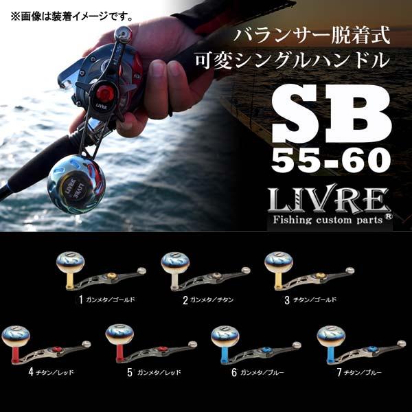 メガテック リブレ SB 55-60 ダイワ/ABU 左巻き用 LIVRE 【送料無料】【お取り寄せ商品】