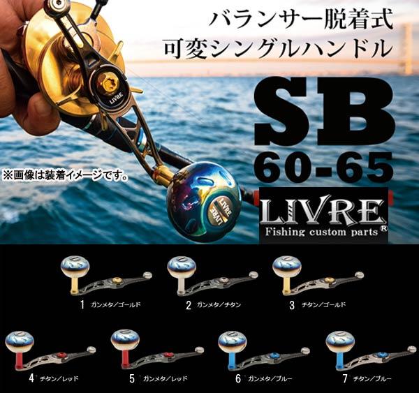 メガテック リブレ SB 60-65 シマノ 左巻き用 LIVRE 【送料無料】【お取り寄せ商品】