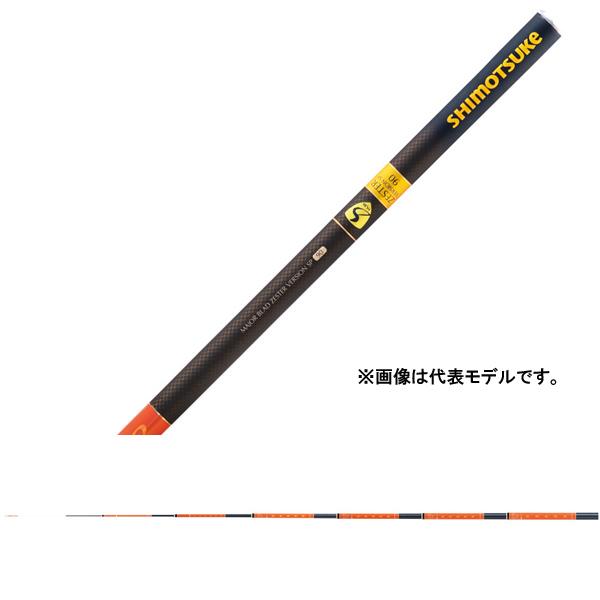 下野 MJB ゼスタバージョンSP90 鮎竿 【大型商品】