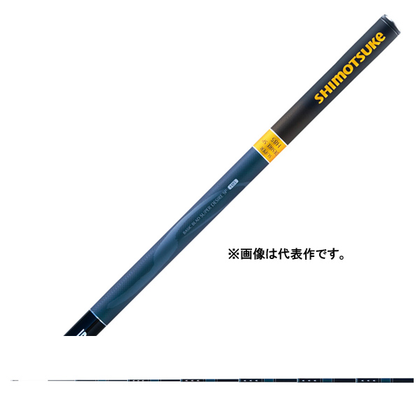 下野 MJB スーパディザイア SP H80 鮎竿 【大型商品】