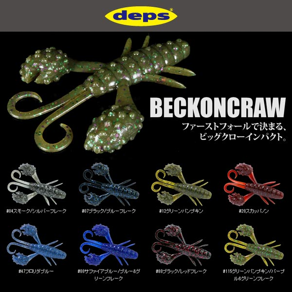 depusubekonkuro 3.5英寸deps BECKONCRAW 3.5in