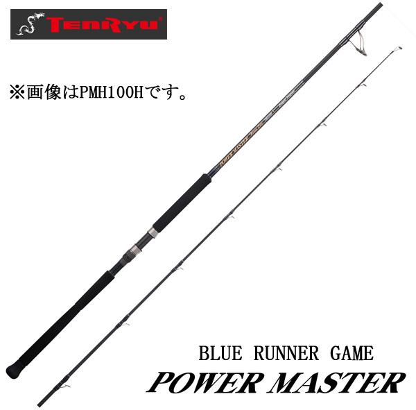 天龍 パワーマスター ヘビーコア PMH96HH TENRYU POWER MASTER HeavyCore PMH96HH 【大型商品】【お取り寄せ商品】