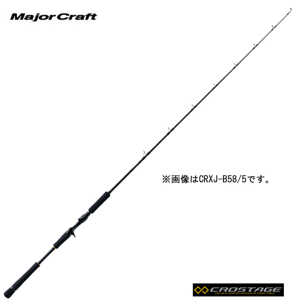 メジャークラフト クロステージ CRXJ-B58/3 【大型商品】【お取り寄せ商品】