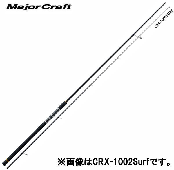 acf3e6bfd4034 メジャークラフト クロステージ CRX-1002Surf MAJORCRAFT CROSTAGE CRX-1002Surf 【大型商品】-ロッド・竿