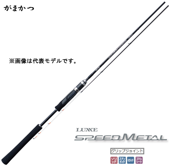 がまかつ ラグゼ スピードメタル S67ML 【大型商品】【お取り寄せ商品】