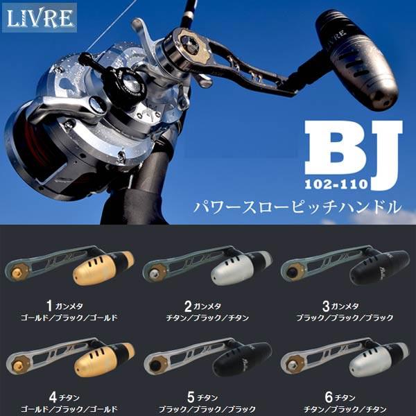 メガテック リブレ BJ 102-110 シマノ/ダイワ 右用 LIVRE 【送料無料】【お取り寄せ商品】