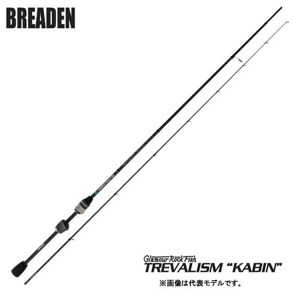 ブリーデン トレバリズム キャビン GRF-TREVALISM KABIN 606 CT-tip 【大型商品 送料1080円】【お取り寄せ商品】