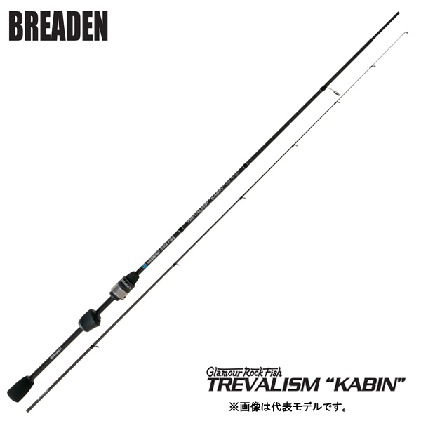 ブリーデン トレバリズム キャビン GRF-TREVALISM KABIN 410 TS-tip 【大型商品】【お取り寄せ商品】