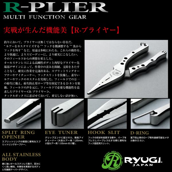 リューギ Rプライヤー ARP106 【メール便NG】
