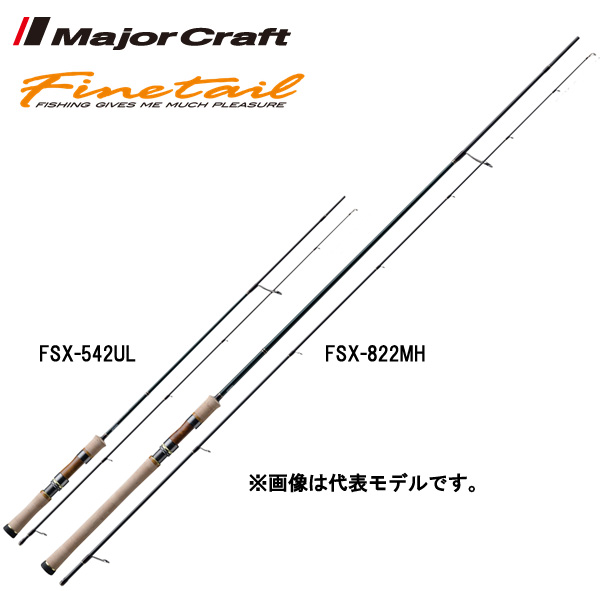 メジャークラフト ファインテール FSX-782M SPINNING 【大型商品 送料1080円】【お取り寄せ商品】