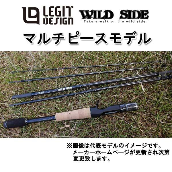 レジットデザイン ワイルドサイド WSC 68XXH-5 ビッグベイトスペシャル マルチピースシリーズ 【送料無料】