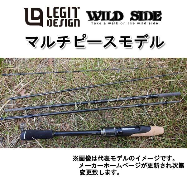 レジットデザイン ワイルドサイド WSS 63L-5 マルチピースシリーズ 【送料無料】