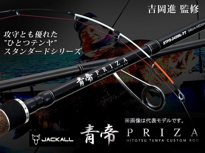 ジャッカル 青帝 プライザ STPS-210M-ST 【大型商品 送料1080円】【お取り寄せ商品】