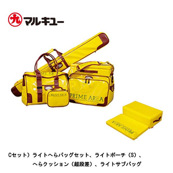 マルキュー プライムエリア ライトへらバッグ PA-05 スペシャルエディション #イエロー Cセット 【送料無料】