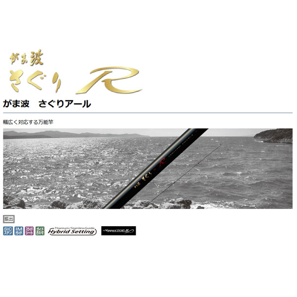 がまかつ がま波 さぐりR 2号-4.8m 【大型商品 送料1080円】【お取り寄せ商品】