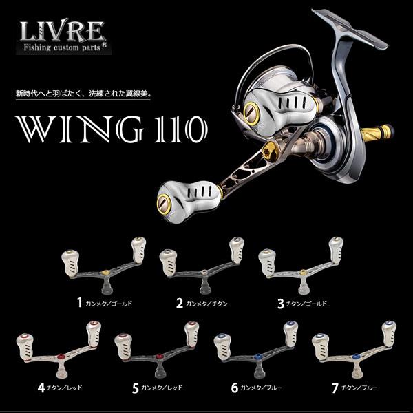 リブレ LIVRE ウイング110 フィーノ+ノブ シマノS3用 【送料無料】【お取り寄せ商品】