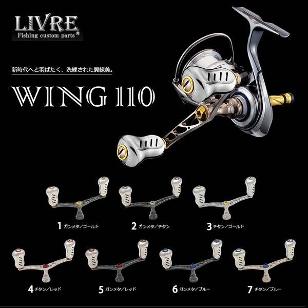 ロングWハンドルとミドルスカート リブレ LIVRE ウイング110 フィーノ+ノブ シマノS1用 【送料無料】【お取り寄せ商品】